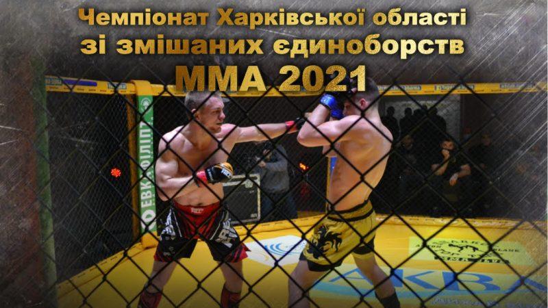 5-7 марта 2021 состоится чемпионат Харьковской области по смешанным единоборствам ММА.