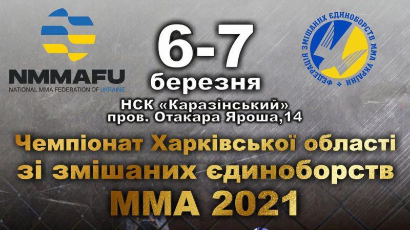 Прямая трансляция и  фотоотчет с чемпионата Харьковской области по смешанным единоборствам ММА 2021