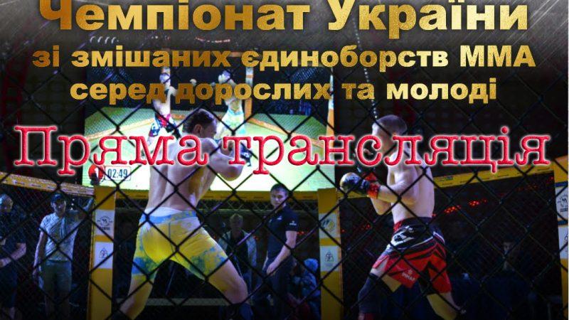 Прямая трансляция Чемпионата Украины по смешанным единоборствам ММА 2021
