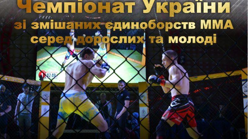 24-25 апреля чемпионат Украины по смешанным единоборствам ММА среди взрослых и молодежи