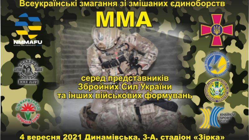 4 сентября 2021 Всеукраинские соревнования по смешанным единоборствам ММА среди представителей Вооруженных Сил Украины и других военных формирований